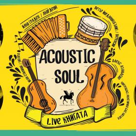 Вторник в Книгата: Aoustic Soul/LIVE
