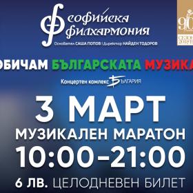 Обичам българската музика! Класика за 3-ти март.
