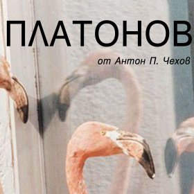 ПЛАТОНОВ от Антон П. Чехов с премиера на Голяма сцена
