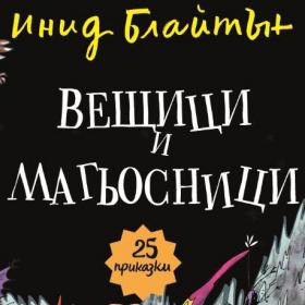 """Нов сборник с приказки за """"Вещици и магьосници"""" от най-превеждания детски автор в света Инид Блайтън!"""