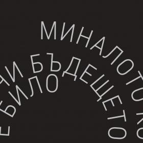 Дрейф: Изложба на Красимир Терзиев в Софийския университет