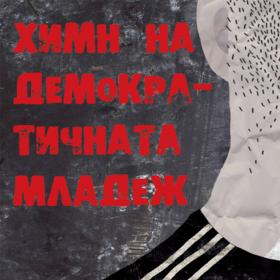 Четиво в четвъртък: Новата бунтарска книга на Сергий Жадан