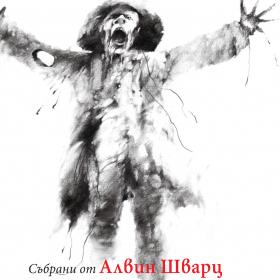 """Алвин Шварц събира и разказва """"Страшни приказки за мрачни вечери"""""""