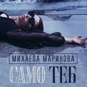 Михаела Маринова въвлечена във виртуална любов