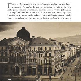(Не)познатото лице на София се разгръща на страниците на нестандартния пътеводител