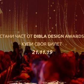 Кои ще са победителите на DIBLA DESIGN AWARDS 2019?