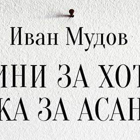 Картини за хотели и музика за асансьори: изложба на Иван Мудов