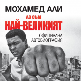 Eдинствената автобиография на Мохамед Али вече на български