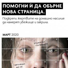 Фонд за борба с домашното насилие ще помага на най-уязвимите жени и деца по време на пандемията