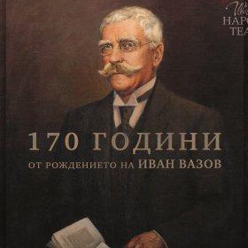 Народният театър чества Иван Вазов с шествие и награда