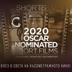 Наградените и номинирани за награди Оскар 2020 късометражни филми пристигат в България