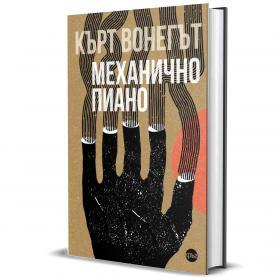 """Издателство """"Кръг"""" възражда творбите на Кърт Вонегът в нови издания"""