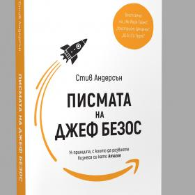 """Книгата """"Писмата на Джеф Безос"""" разкрива тайните  на най-богатия предприемач в света"""