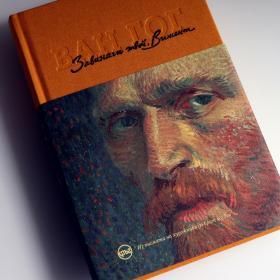 WIN IT: Писмата на Ван Гог, най-красивите някога