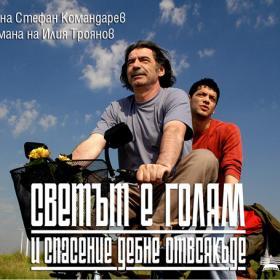 Прожекция на български филми в очакване на големите номинации