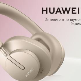 Още 2 часа и половина: страхотни цени на Huawei в 3 топ локации