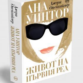 """""""Ана Уинтор. Живот на първия ред"""