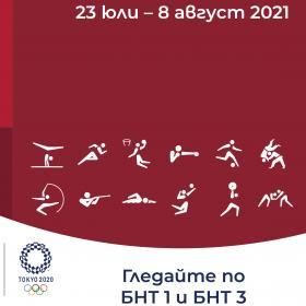 250 часа от Олимпийските игри по БНТ