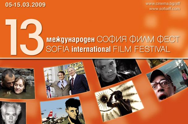 София Филм Фест - Официален старт от 5-ти