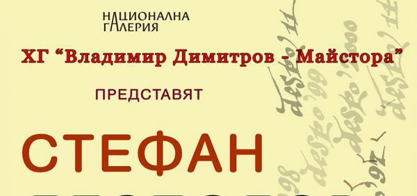 Изложба на Стефан Десподов-Деспо в Двореца