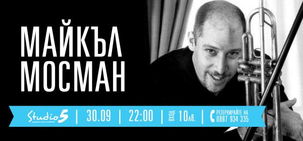 Джаз великанът Мосман идва в България