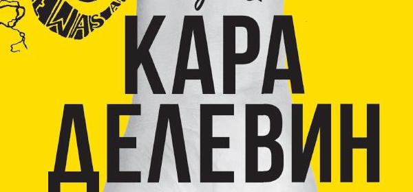 Супермоделът Кара Делевин с дебютен роман