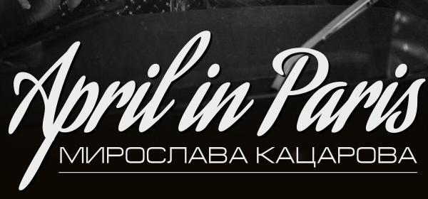 April in Paris е новият проект на Мира Кацарова