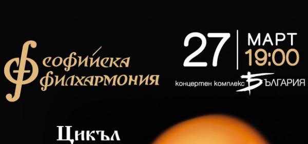 Любимото произведение на Рахманинов звучи в зала България