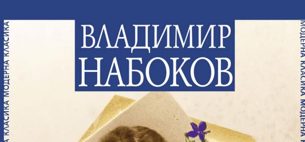 """""""Машенка"""" на Владимир Набоков за пръв път на български език"""