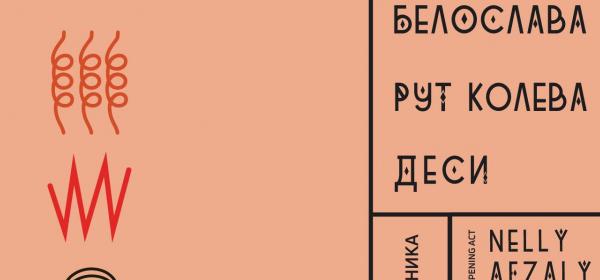 Рут, Белослава и Деси Андонова подготвят голям концерт на открито