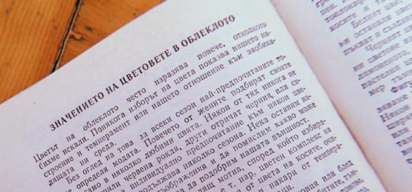 Из дневника на една домакиня от 1980-та: Значението на цветовете в облеклото