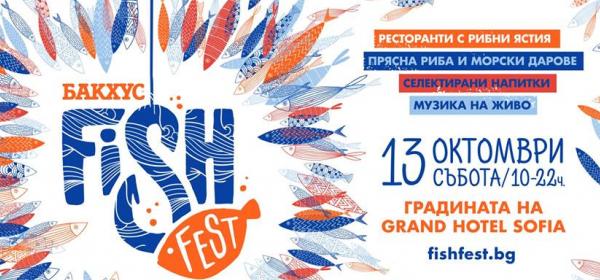 Октомври обещава много... РИБА с FISH FEST 2018!