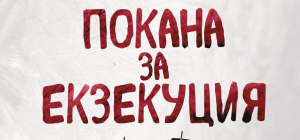 """""""Покана за екзекуция"""" от Владимир Набоков"""
