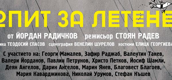 """Нов """"ОПИТ ЗА ЛЕТЕНЕ"""" в Народния Театър"""