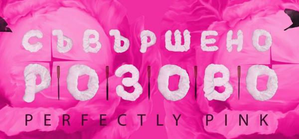 """""""Съвършено розово"""""""