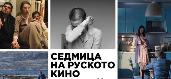 Седмица на руското кино от днес, 4-ти януари