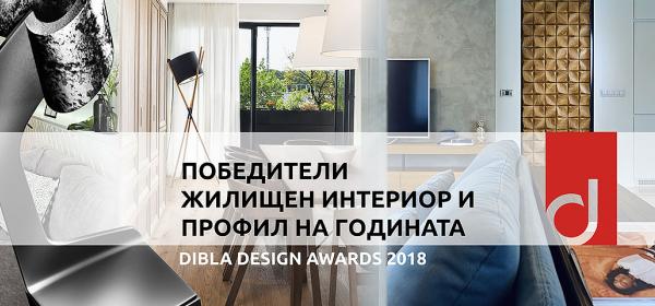 Победителите от Dibla Design Awards 2019: жилищен интериор и профил на годината!