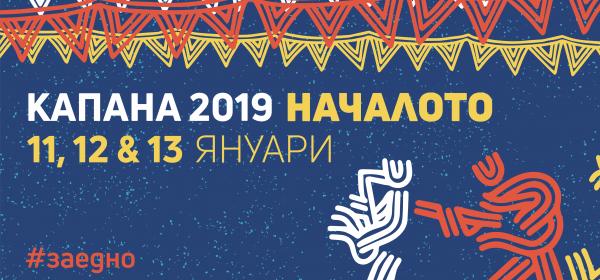 Капана се присъединява към откриването на Пловдив: Европейска столица на културата от 11 до 13 януари