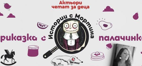 Приказка с палачинка: смешни и малко страшни истории