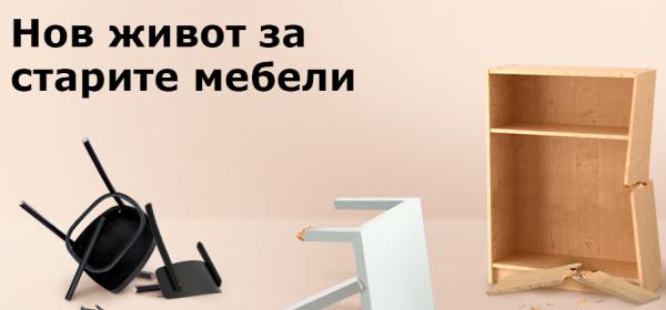 ИКЕА в подкрепа на стартираща българска платформа за ъпсайклинг