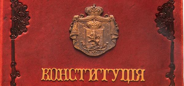 Националният исторически музей отбелязва 140 години от приемането на Търновската конституция