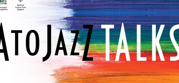 A to JazZ Talks: Първата по рода си професионална конференция, изследваща пътя към международната сцена