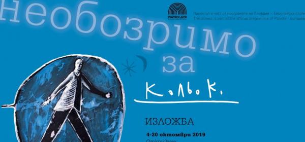 Необозримият свят на Кольо Карамфилов ще оживее в Артгалерията в НДК