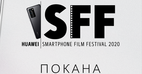 Huawei и Cinelibri канят всички на финалната прожекция на финалистите в Smartphone Film Festival 2020