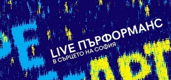 РЕСТАРТ - Live пърформанс в сърцето на София