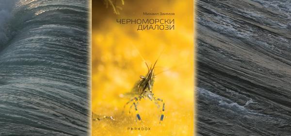 Михаил Заимов дава глас на безсловесните в своите