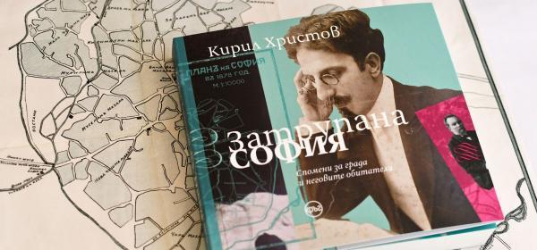 """Затрупана София"