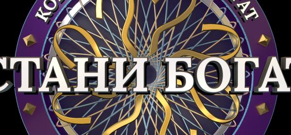 """Легендарната игра """"Стани богат"""" завладява ефира на bTV през новия телевизионен сезон"""