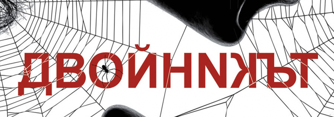 """Четиво в четвъртък: """"Двойникът""""от Жозе Сарамаго"""