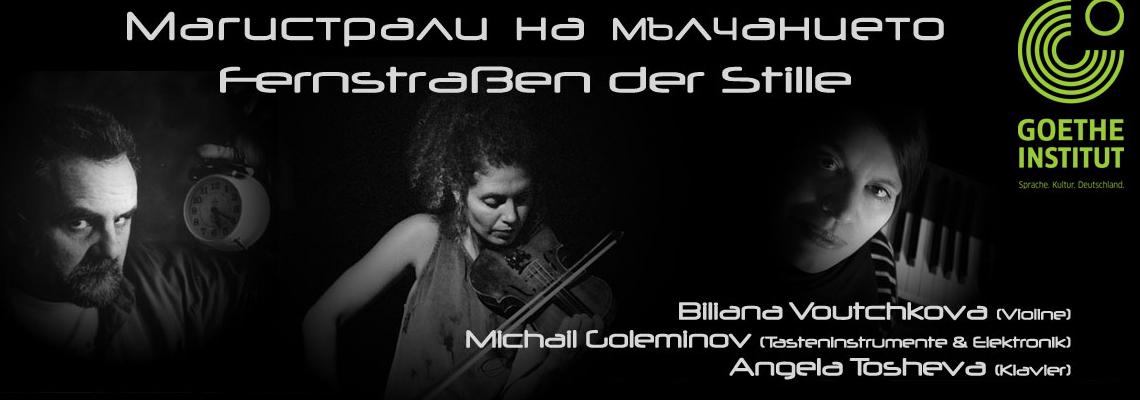 Магистрали на мълчанието - първият концерт от поредицата